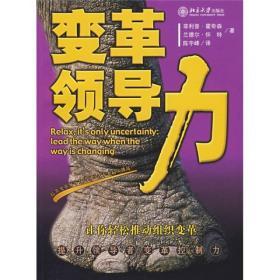 变革领导力 菲利普 陈宇峰 译 北京大学出版社 9787301088128