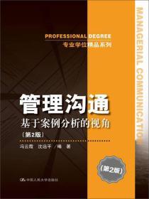 管理沟通——基于案例分析的视角(第2版)(专业学位精品系列)
