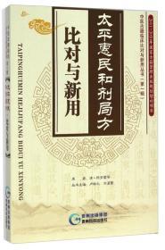 太平惠民合剂局方·对比与新用 第一辑 中医古籍临床对比与新用丛书