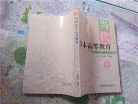 当代日本高等教育 (作者朱永新签赠本)