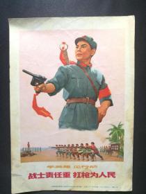 32开:战士责任重扛枪为人民