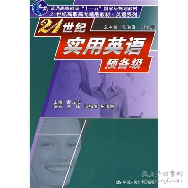 21世纪高职高专精品教材·英语系列:21世纪实用英语预备级