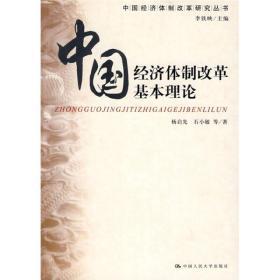 中国经济体制改革研究丛书:中国经济体制改革基本理论