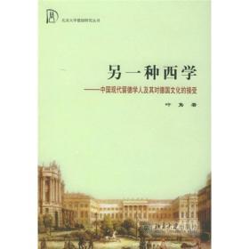 另一种西学:中国现代留德学人及其对德国文化的接受