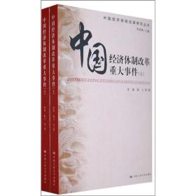 中国经济体制改革研究丛书:中国经济体制改革重大事件[  上]