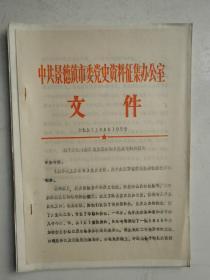 关于报送红军攻克景德镇党史专题的报告