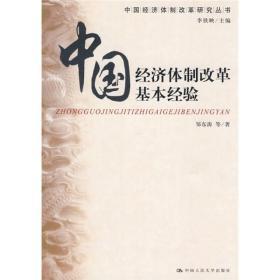 中国经济体制改革研究丛书:中国经济体制改革基本经验