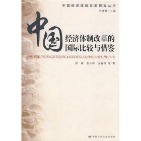 中国经济体制改革研究丛书:中国经济体制改革的国际比较与借鉴