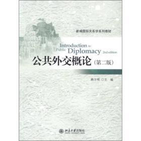 公共外交概论(第2版)
