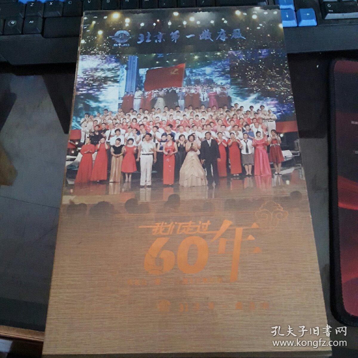 庆祝北一建厂六十周年合唱活动:我们走过60年(3CD装)