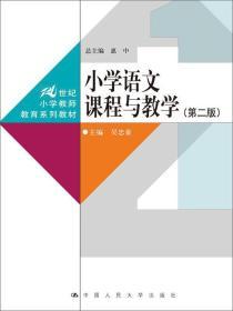 小学语文课程与教学(第二版)