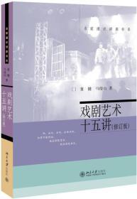 戏剧艺术十五讲 修订版 董健 北京大学出版社 9787301089477
