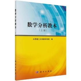数学分析教本(上)