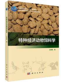 特種經濟動物飼料學