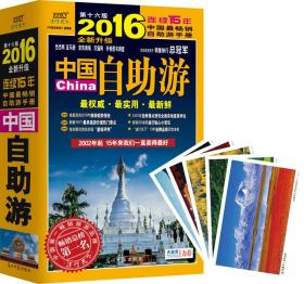 中国自助游(2016全新升级第16版)