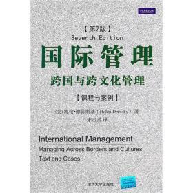 国际管理:跨国与跨文化管理(第7版)