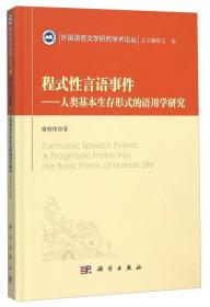 程式性言语事件——人类基本生存形式的语用学研究