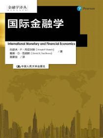 国际金融学丹尼尔斯中国人民大学出版社9787300215761