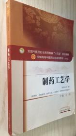 制药工艺学 王沛 第十版(新世纪第二版) 供药学、中药制药、制药工程、生物制药、药物制剂等专业用
