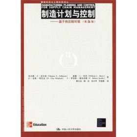 制造计划与控制:基于供应链环境(第5版)