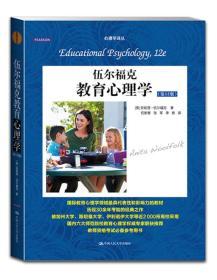 伍尔福克教育心理学第12版