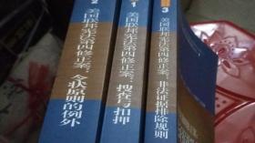 美国联邦宪法第四修正案:(搜查与扣押,令状原则的例外,非法证据排除规则)1-3册