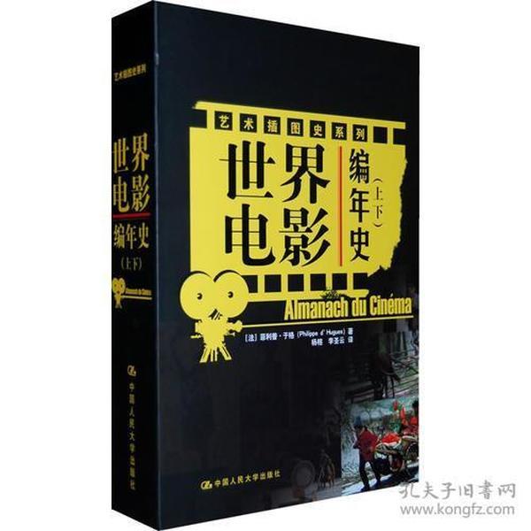 艺术插图史系列:世界电影编年史(上下册)