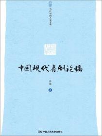 中国现代喜剧论稿/当代中国人文大系