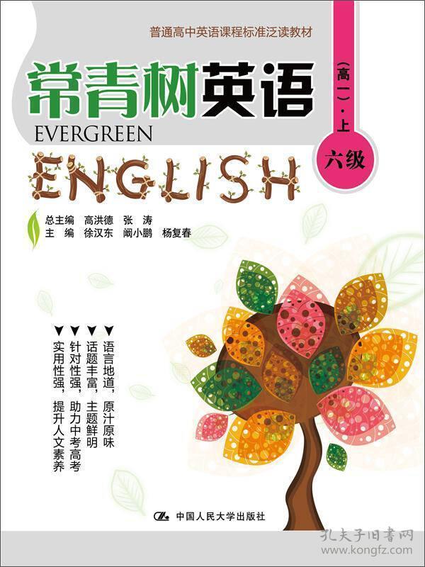 常青树英语 六级(高一·上)/普通高中英语课程标准泛读教材