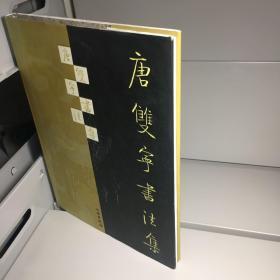唐双宁书法集  唐双宁亲笔签赠本 【一版一印 95品+ 自然旧 实图拍摄 收藏佳品】
