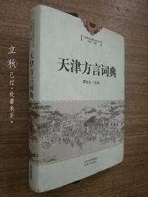 天津方言词典(天津通史专题研究丛书)