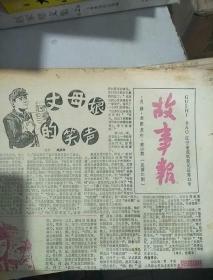 故事报 总第31期