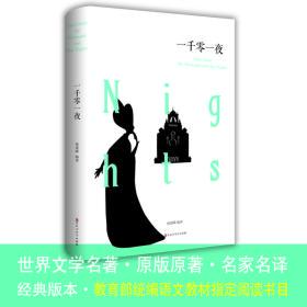 精装全译本-一千零一夜