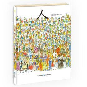 蒲公英童书馆:人(精装绘本)(美)史比尔 贵州人民出版社