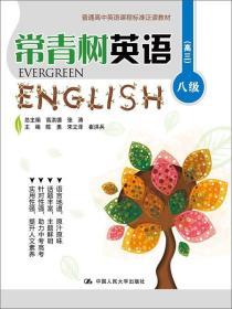 常青树英语八级(高三)
