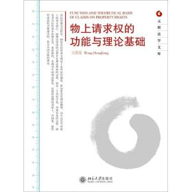 元照法学文库—物上请求权的功能与理论基础