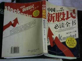 中国新股民必读全书