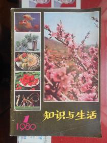 知识与生活 (创刊号) 1980总第一期 山东科技出版社