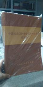 中国孔庙保护协会第十八次年会论文集 (大16开厚册 )现货