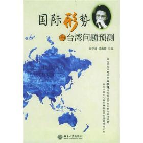 国际形势与台湾问题预测 阎学通,漆海霞  编 北京出版社