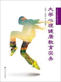 大学生心理健康教育实务/大学生心理自助丛书