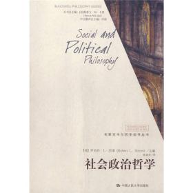 社会政治哲学