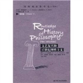 文艺复兴和17世纪理性主义:劳特利奇哲学史(十卷本).第九卷