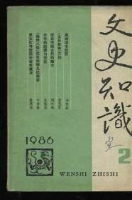 文史知识1986年2.5期