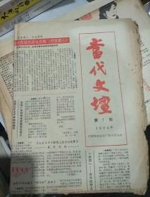 当代文坛 1984年7期