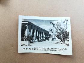 老照片:北京鲁迅博物馆(1961年)