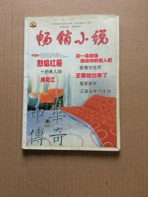 中华传奇(总第186、188期)