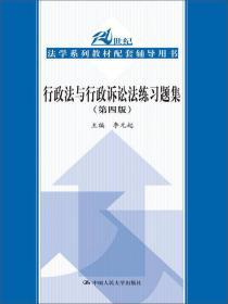 行政法与行政诉讼法练习题集(第四版)