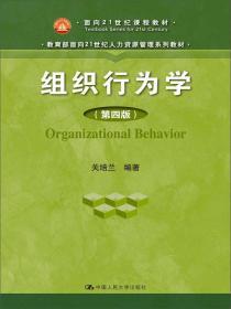 组织行为学(第四版)