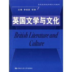 英国文学与文化